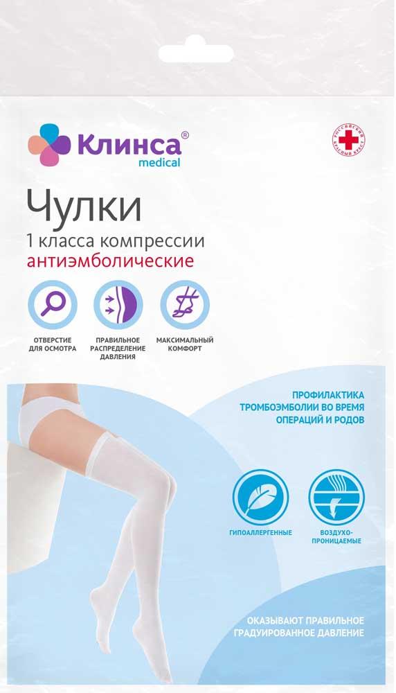 Чулки антиэмболические клинса на резинке с откр. носком i кл. компрессии р.1(s) белый