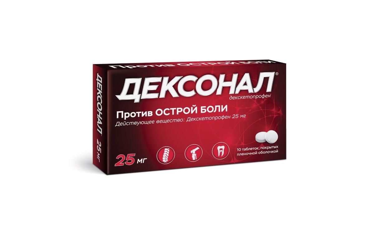 Дексонал таб. п/о плен. 25мг №10