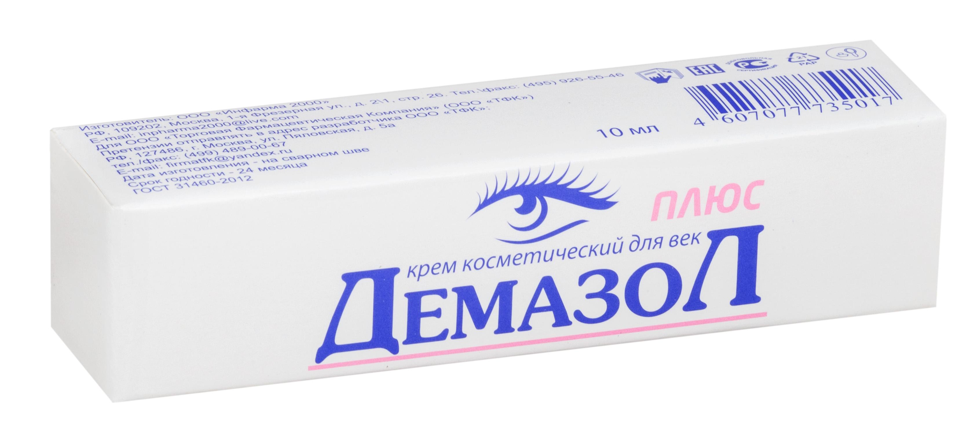 Демазол-плюс крем туба 10мл