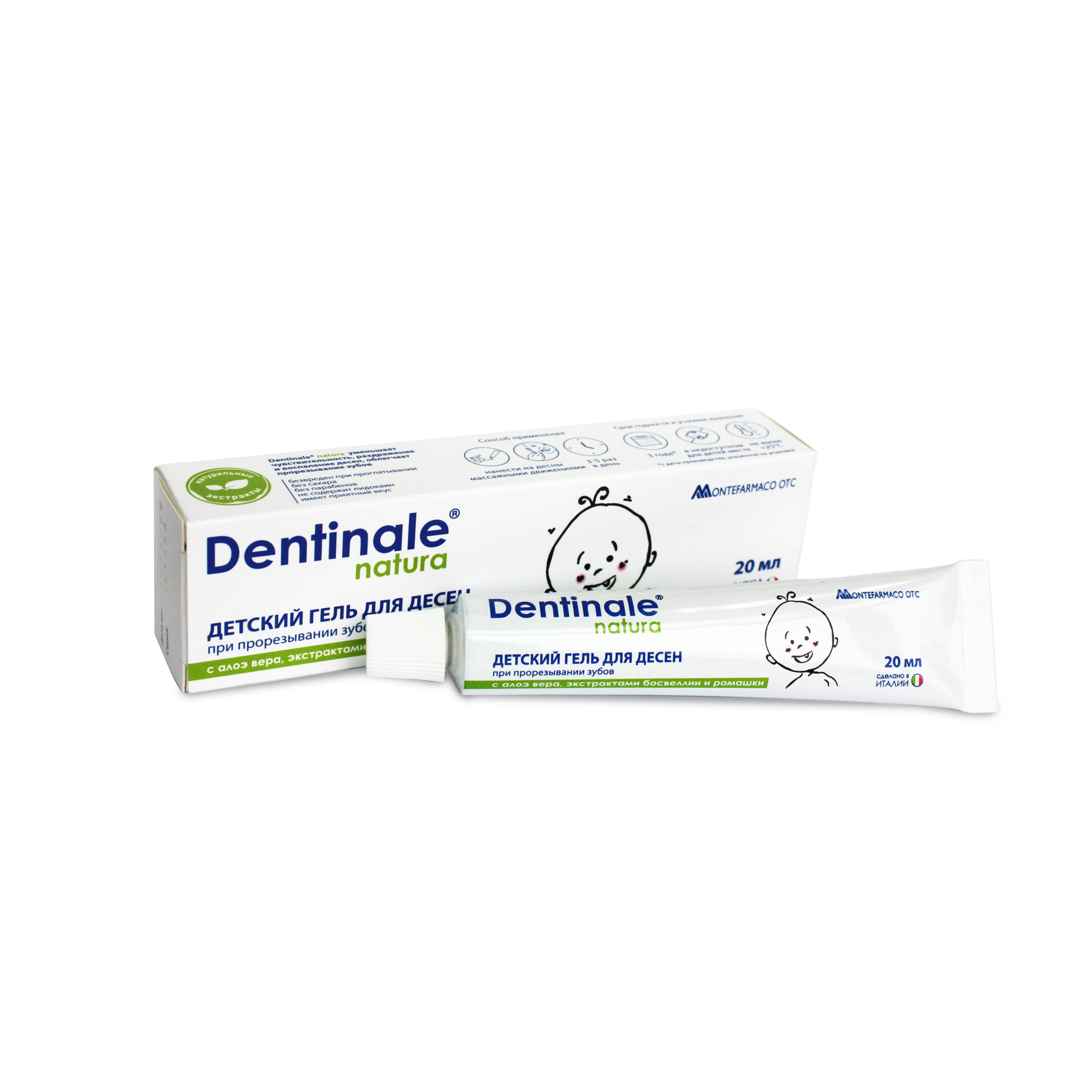 Дентинале натура гель для десен детский при прорезывании зубов туба 20мл