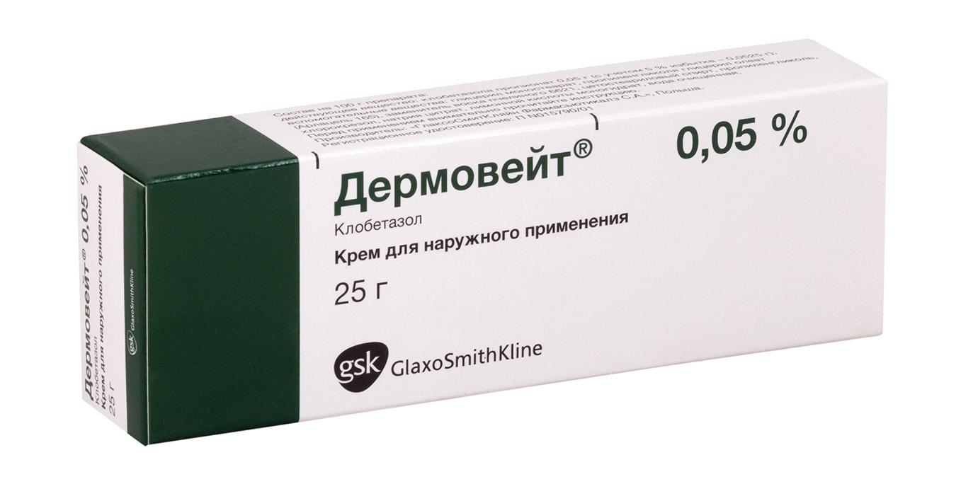 Дермовейт крем 0,05% 25г