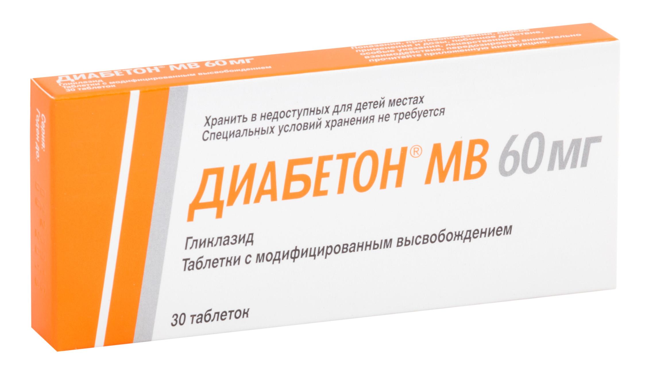 Диабетон mb таб.модиф.высвоб. 60мг n30