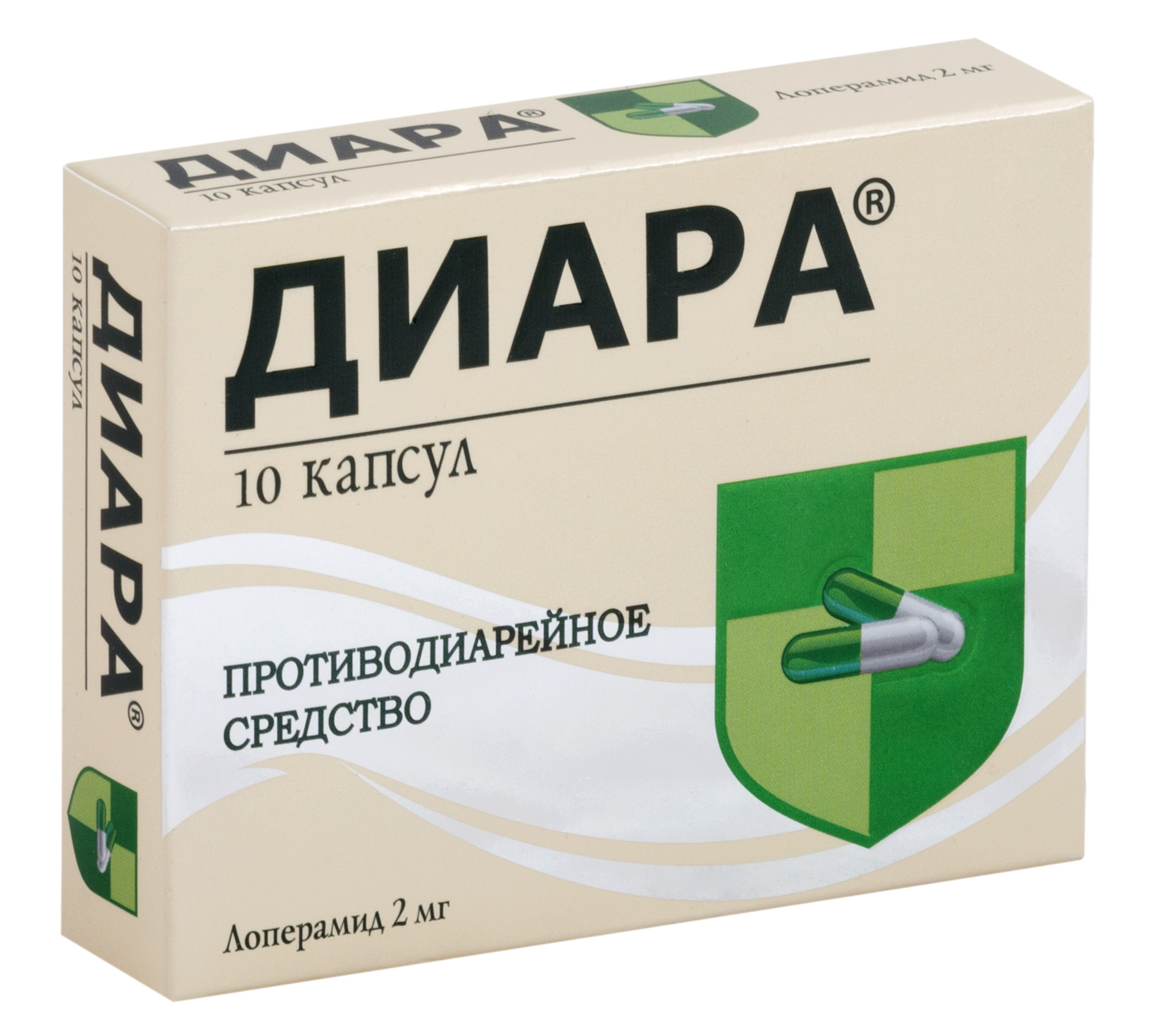 Диара (лоперамид) капс. 2мг n10