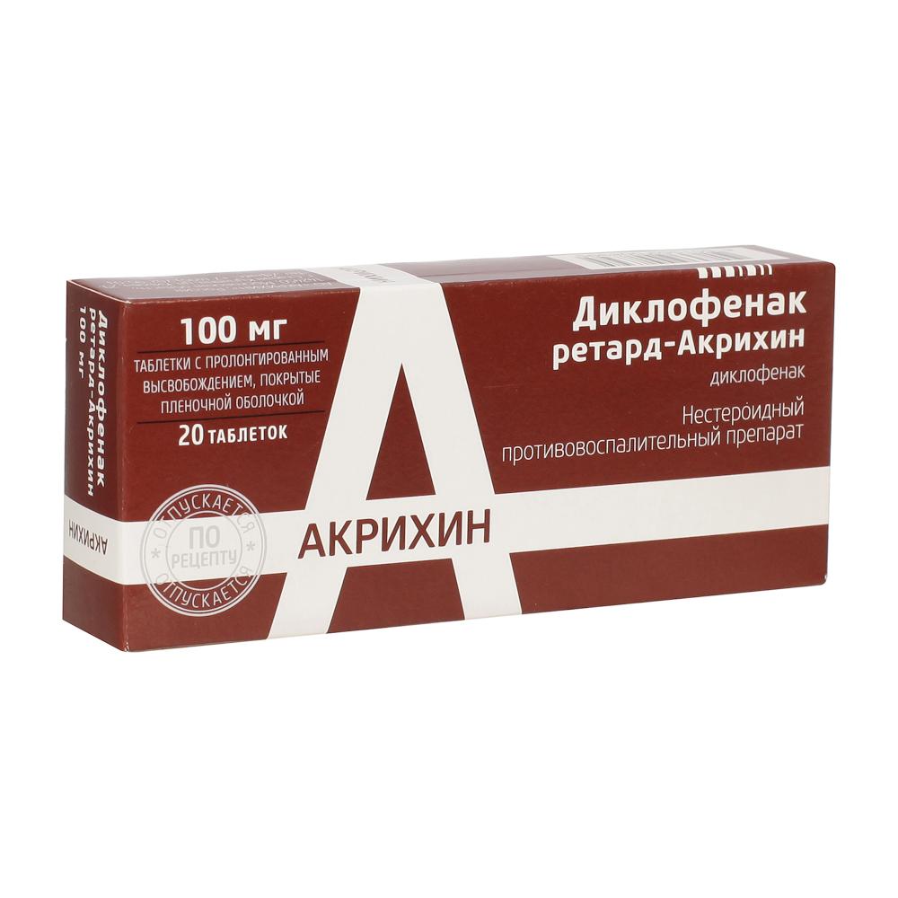 Диклофенак ретард - акрихин таб. с пролонг. высвобождением п/о плен. 100мг №20
