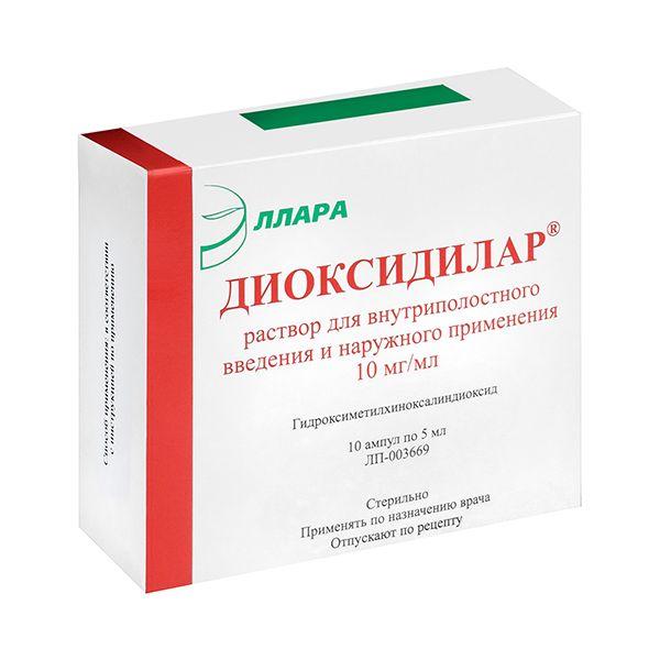 Диоксидилар раствор в/п введения и наружного применения 10мг/мл 5 мл.ампулы 10 шт