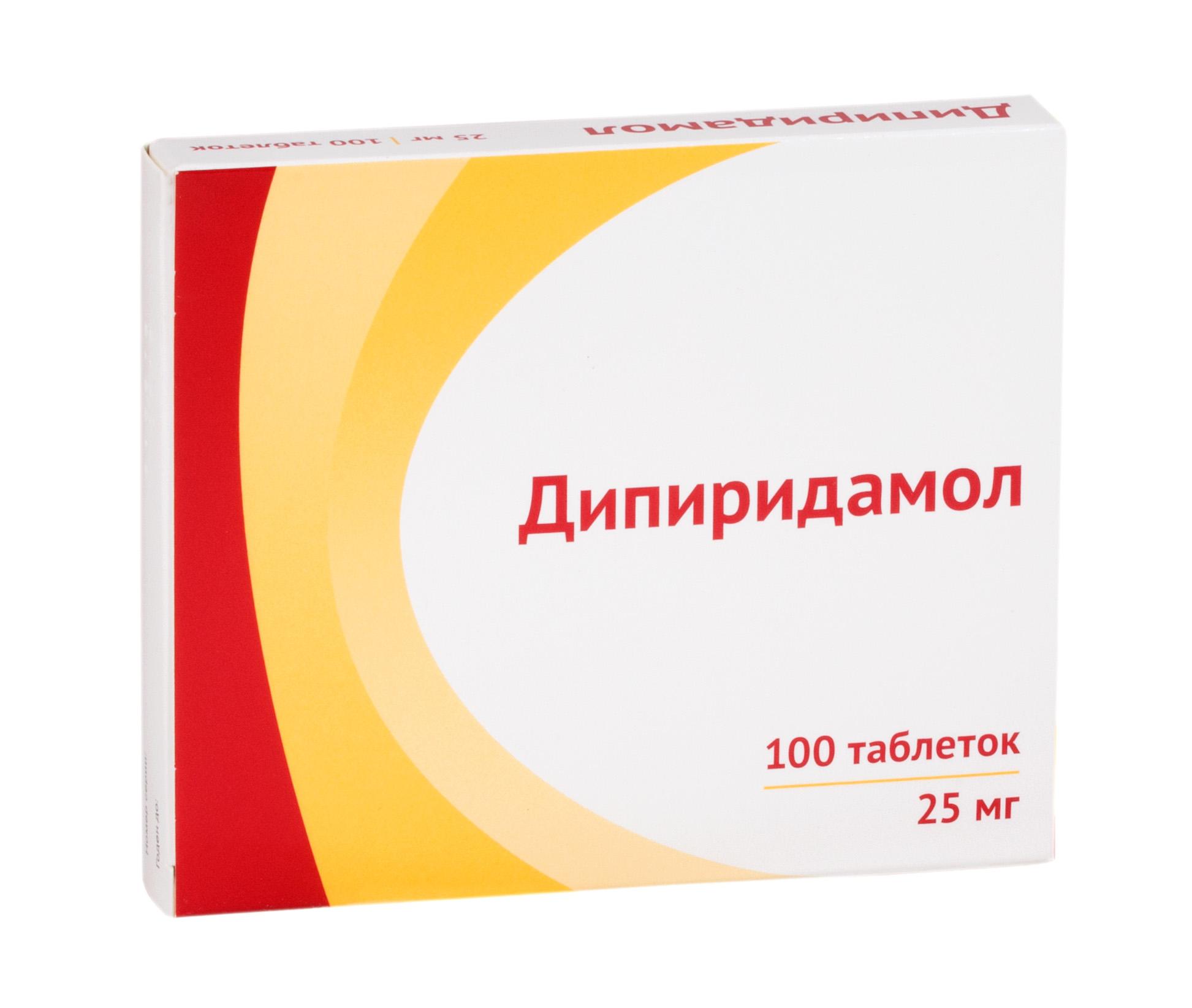 Дипиридамол табл. п.п.о. 25 мг №100