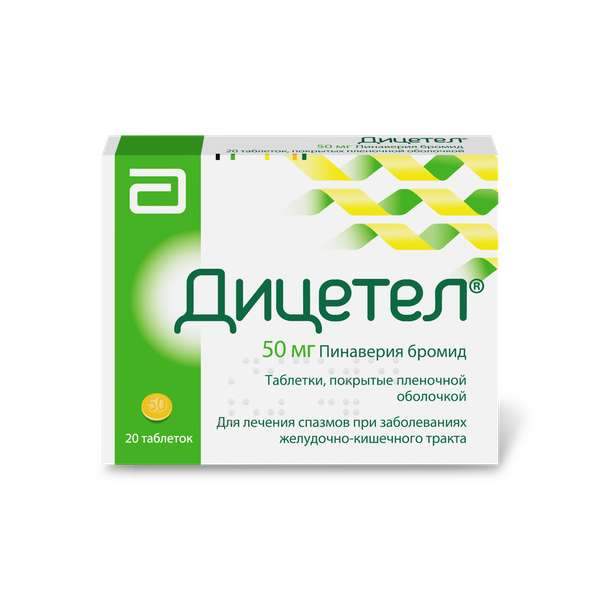 Дицетел таб. п.о 50 мг n20