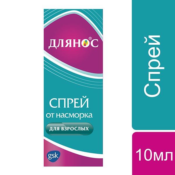 Длянос спрей наз. 0,1% 10мл n1