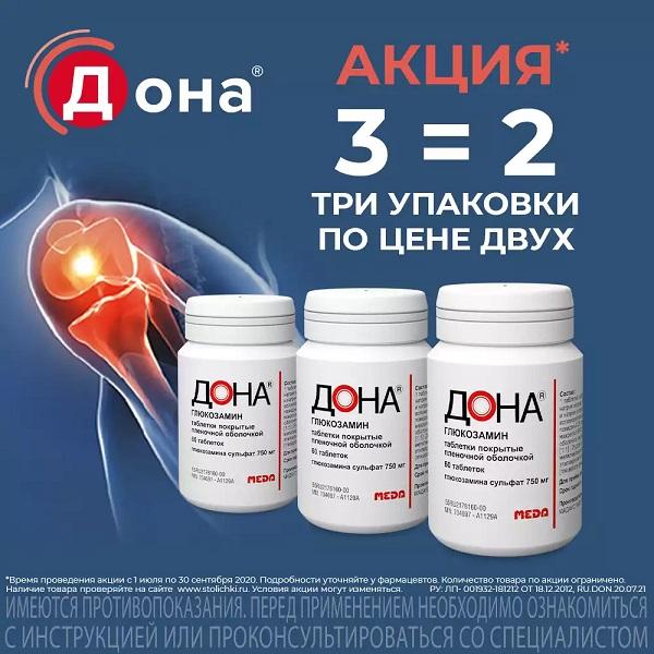 Дона табл. п.п.о. 750 мг №60