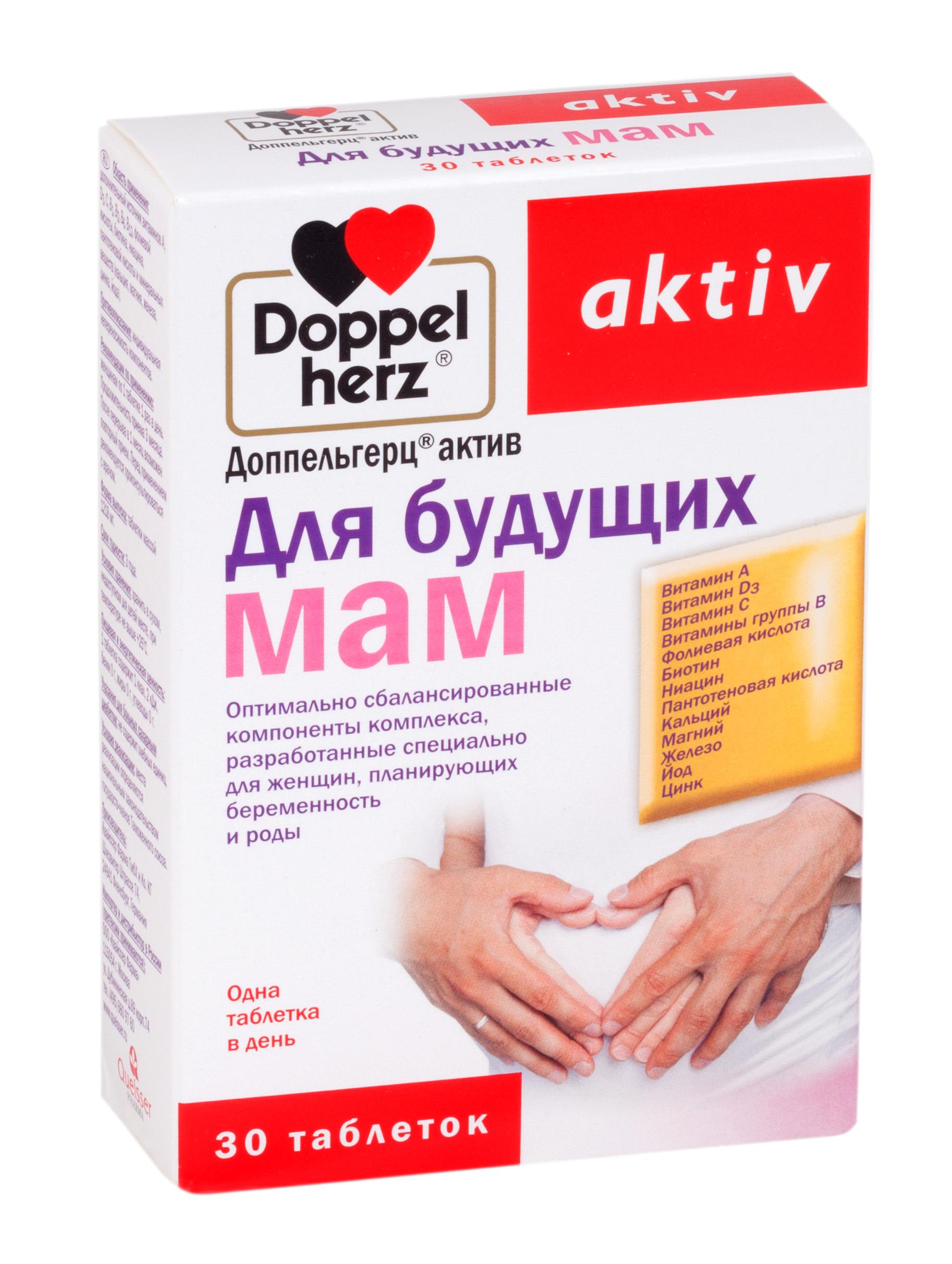 Доппельгерц актив для будущих мам таб. №30