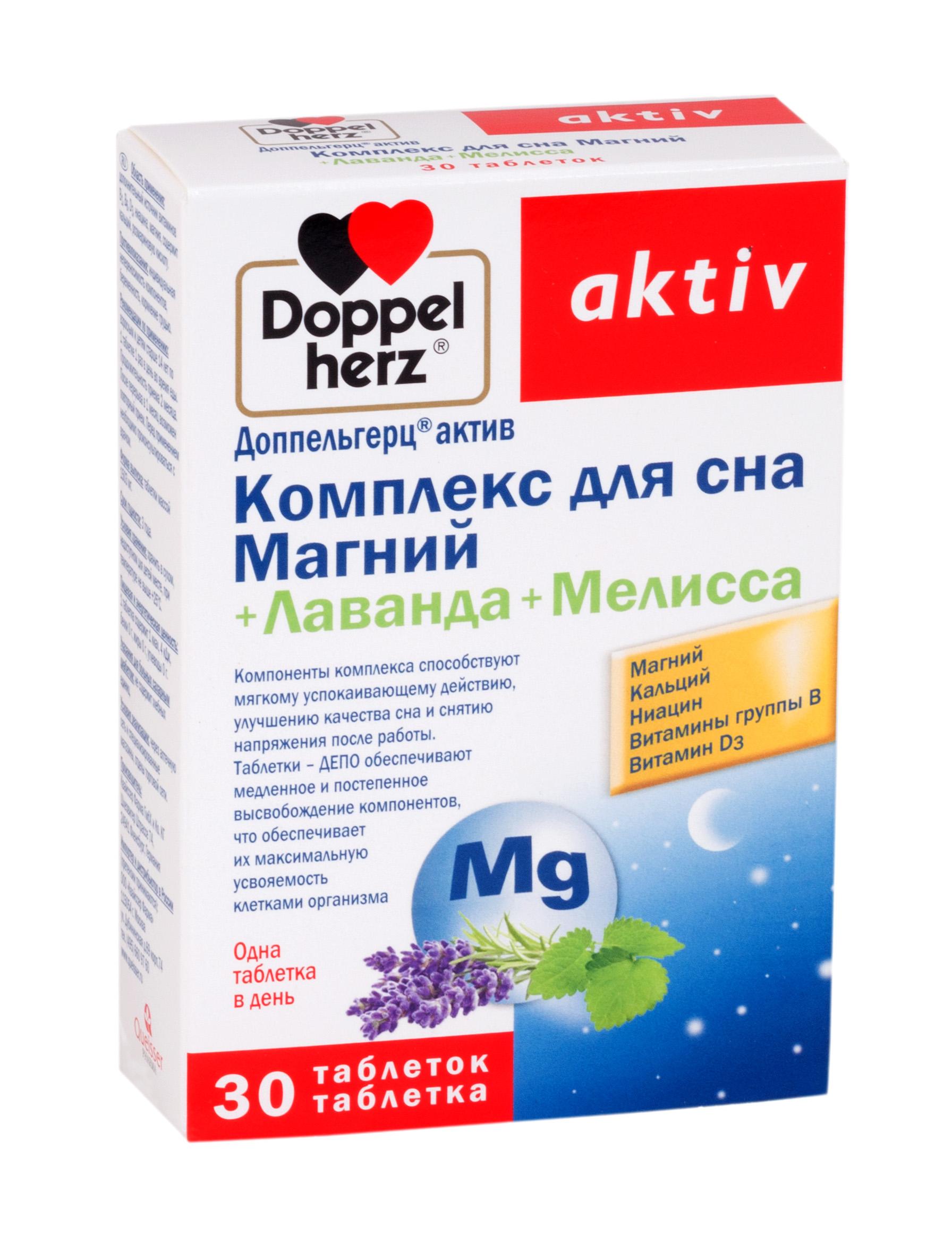 Доппельгерц атив комплекс для сна магний+лаванда+мелисса таб. 1503 мг №30