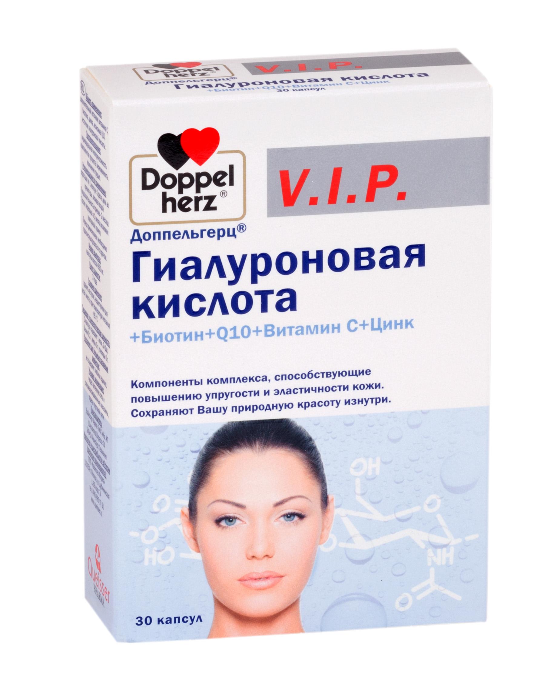 Доппельгерц v.i.p. гиалуроновая кислота+биотин+q10+витамин с+цинк капс. 930 мг №30