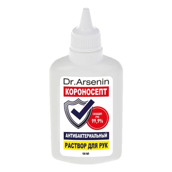 """Др. Арсенин раствор для рук антибактериальный """"Короносепт"""" фл. 100мл"""