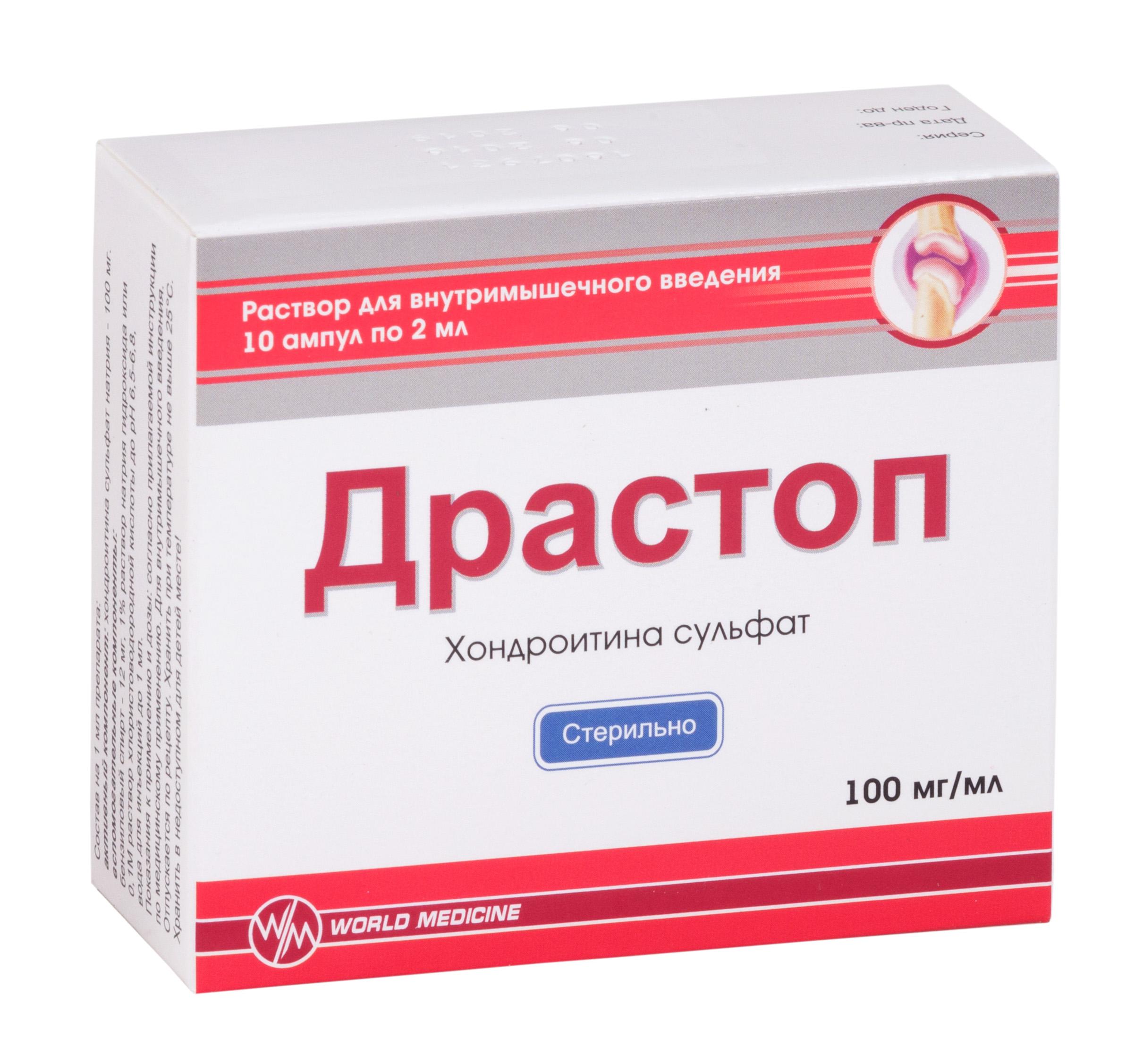 Драстоп р-р в/м введ. 100 мг/мл амп. №10