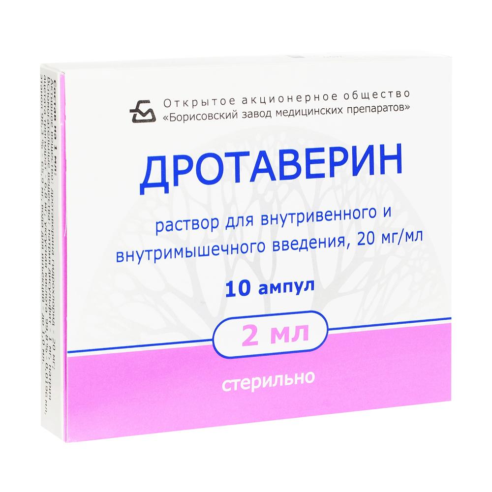Дротаверин р-р для в/в и в/м введения амп. 20 мг/мл 2 мл №10