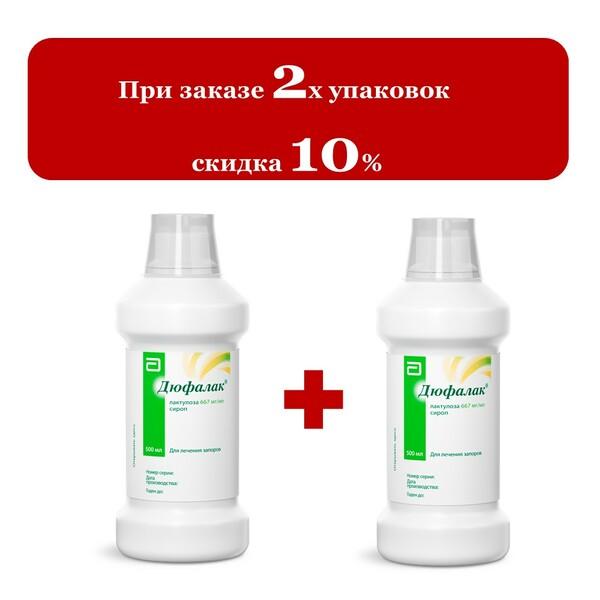 Дюфалак сироп 667 мг/мл фл. 500мл