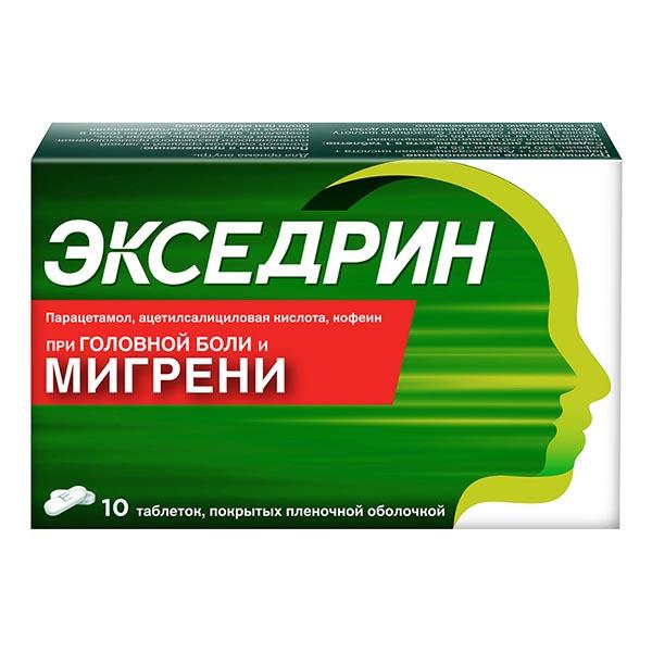 Экседрин таб. п.п.о. n10
