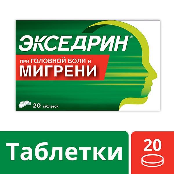Экседрин таб. п.п.о. n20