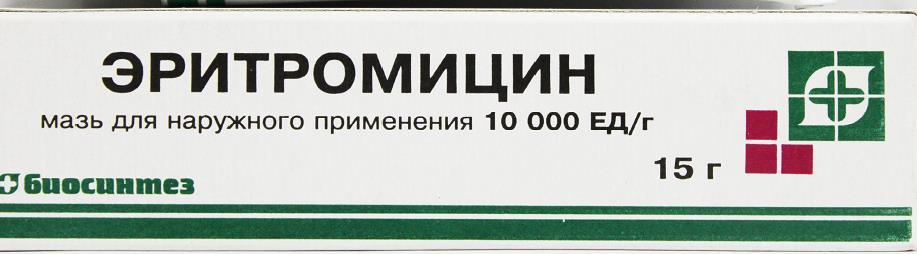 Эритромицин мазь 10000 ед/г 15г