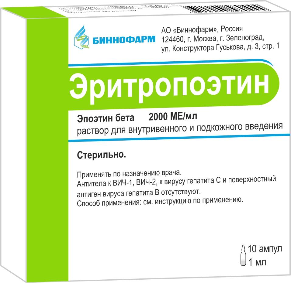 Эритропоэтин р-р в/в и п/к 2000ме/мл 1мл n10