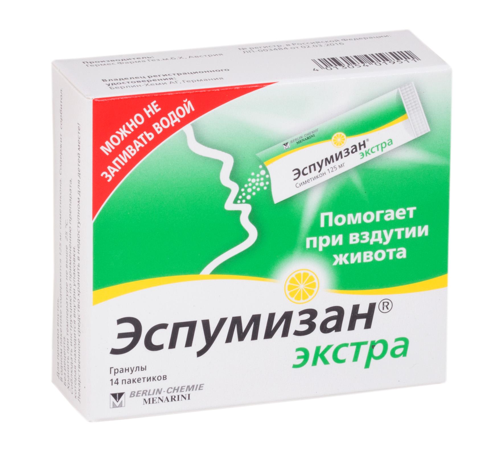 Эспумизан экстра гран. 125 мг саше №14