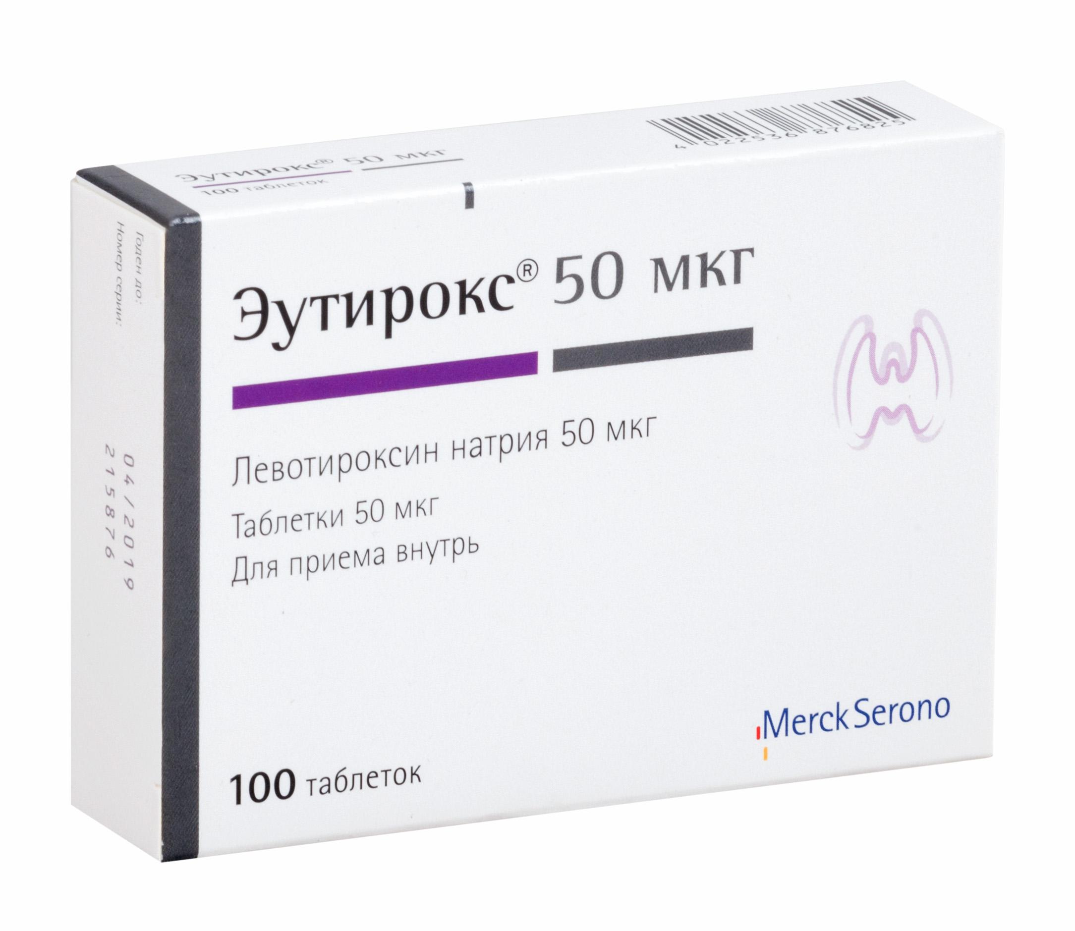 Эутирокс таб. 50мкг n100