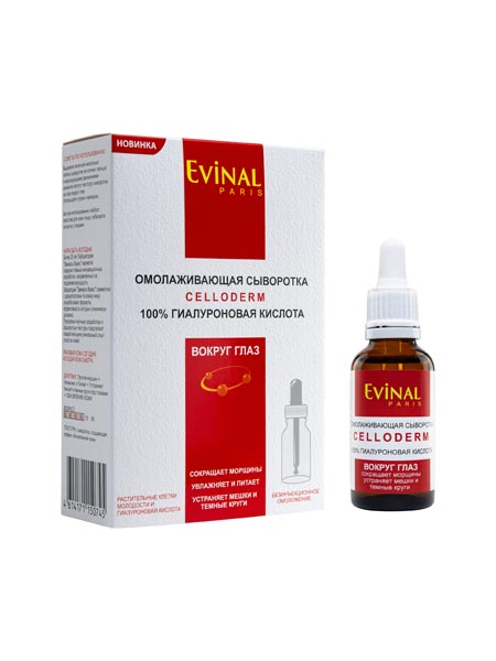 Эвиналь сыворотка д/глаз омолаживающая celloderm 100% гиалуроновая кислота 30мл