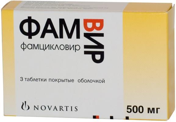 Фамвир таб. п.о 500мг n3