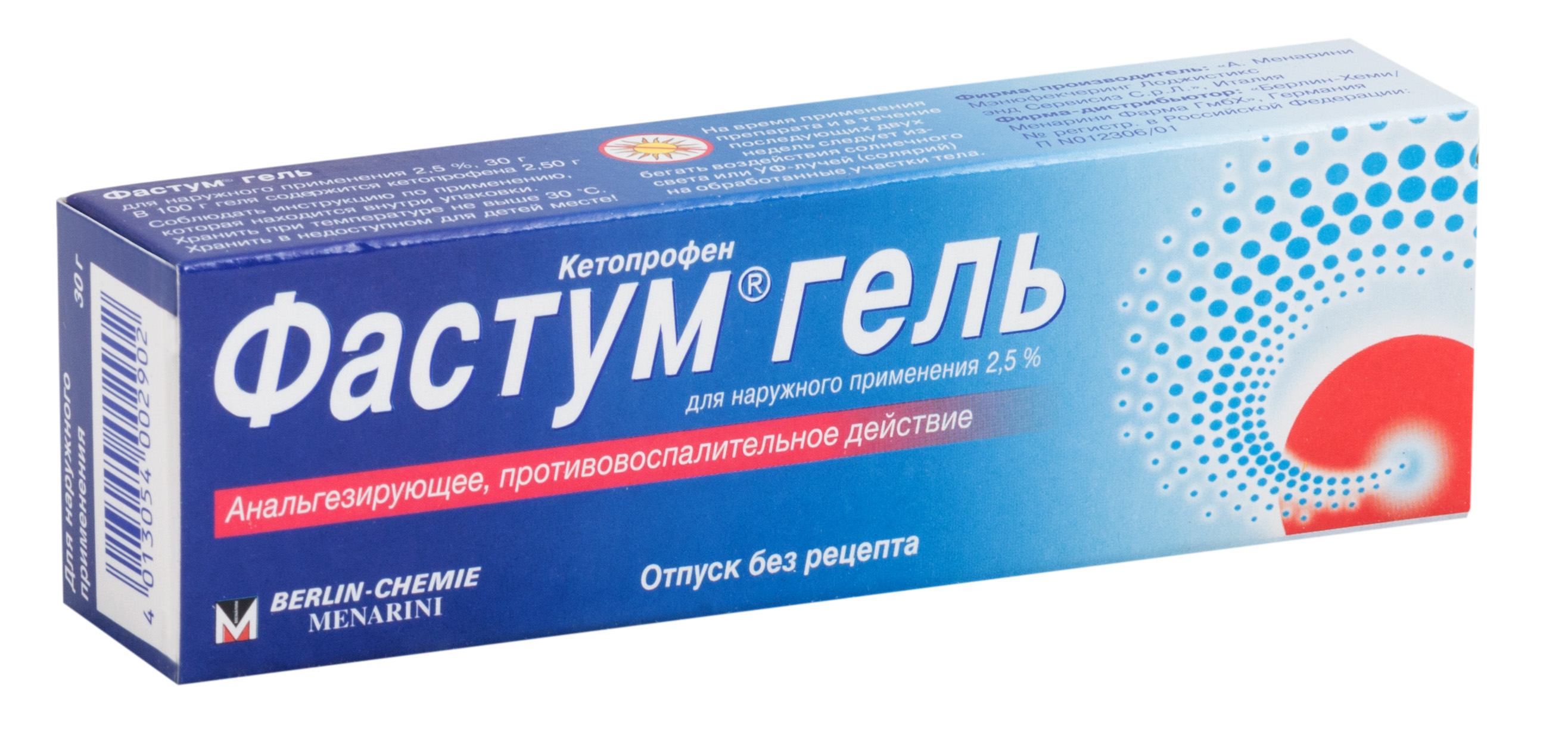 Фастум гель 2,5% 30г n1