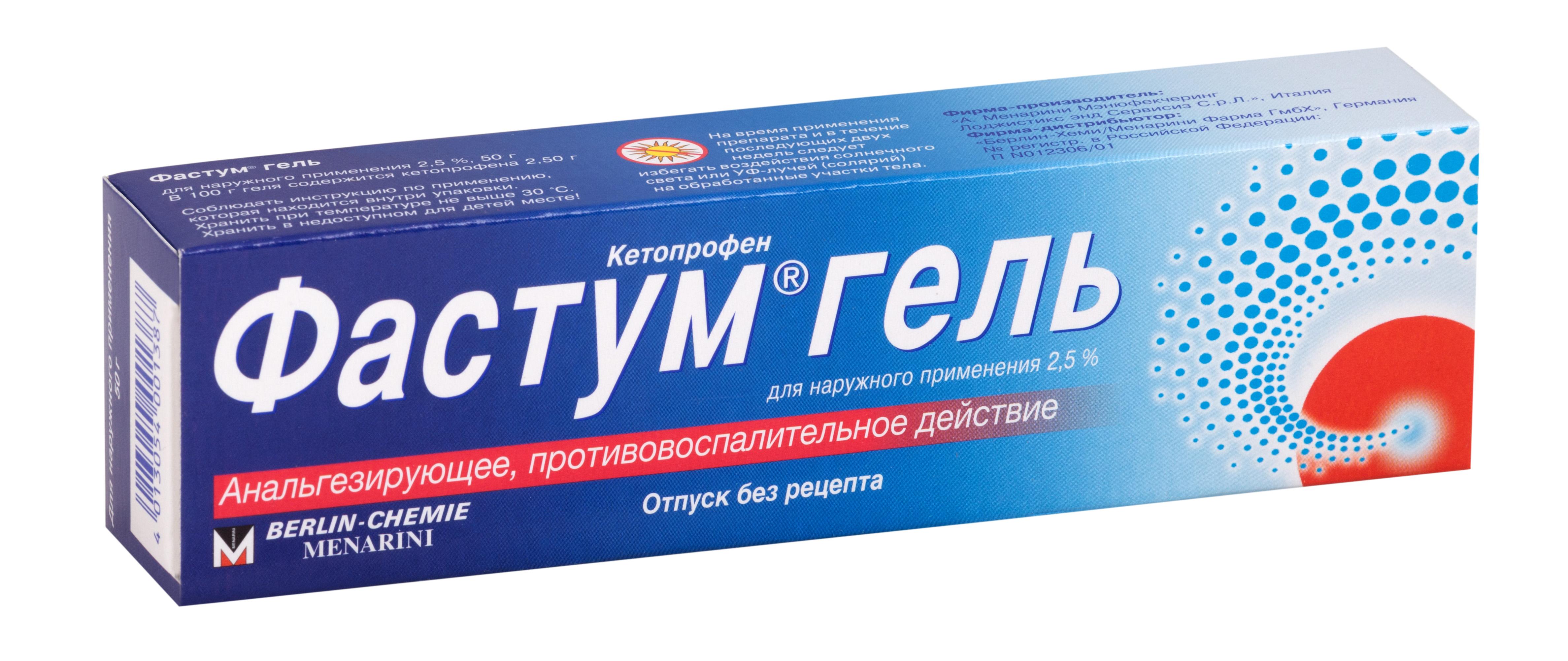 Фастум гель 2,5% 50г n1
