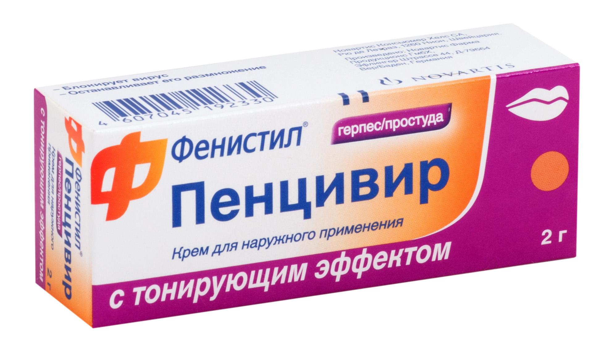 Фенистил пенцивир крем с тонир эффектом 1% 2г
