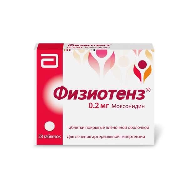 Физиотенз табл. п.п.о. 0,2 мг №28