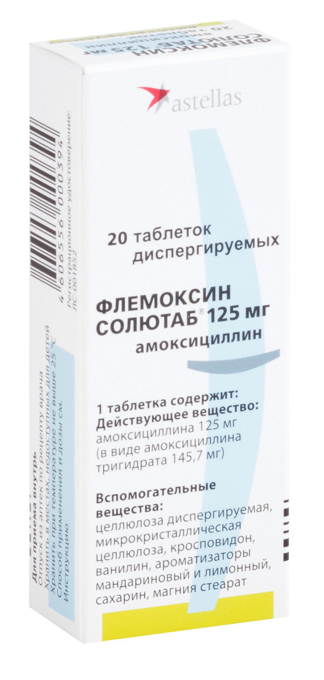 Флемоксин солютаб таб. дисперг. 125мг n20