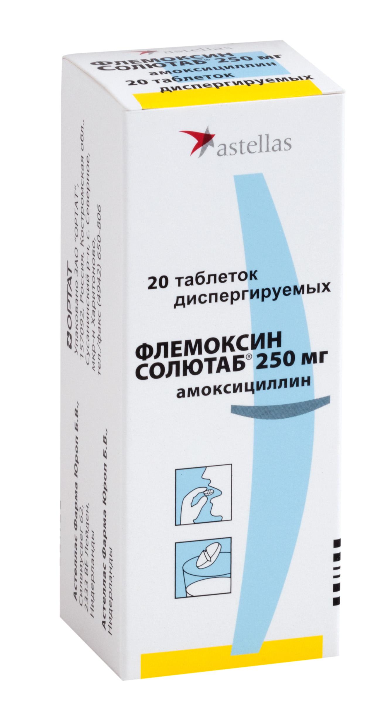 Флемоксин солютаб таб. дисперг. 250мг n20