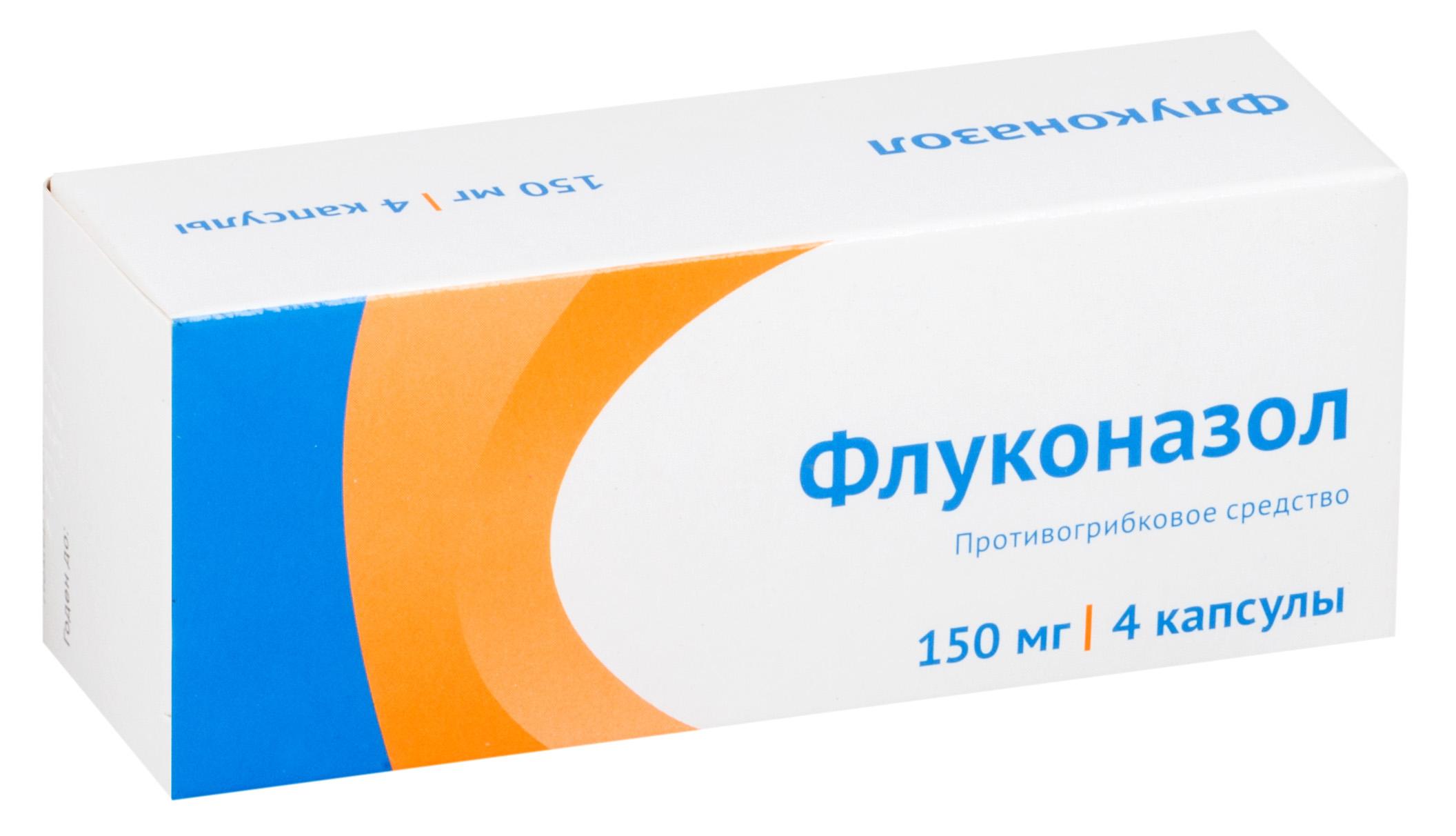 Флуконазол капс. 150 мг №4