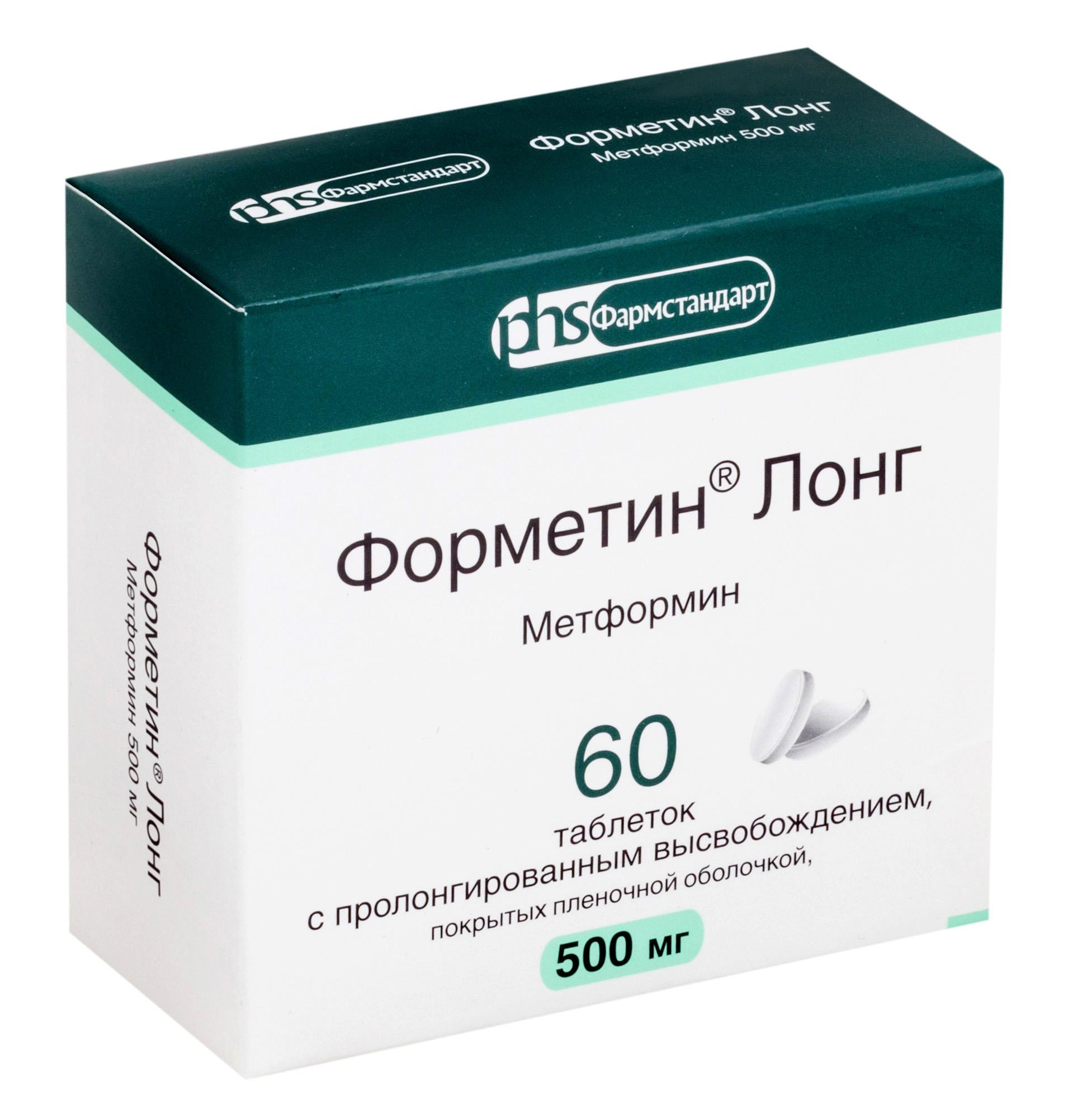 Форметин лонг таб. с пролонг. высвоб. п/о плен. 500мг №60