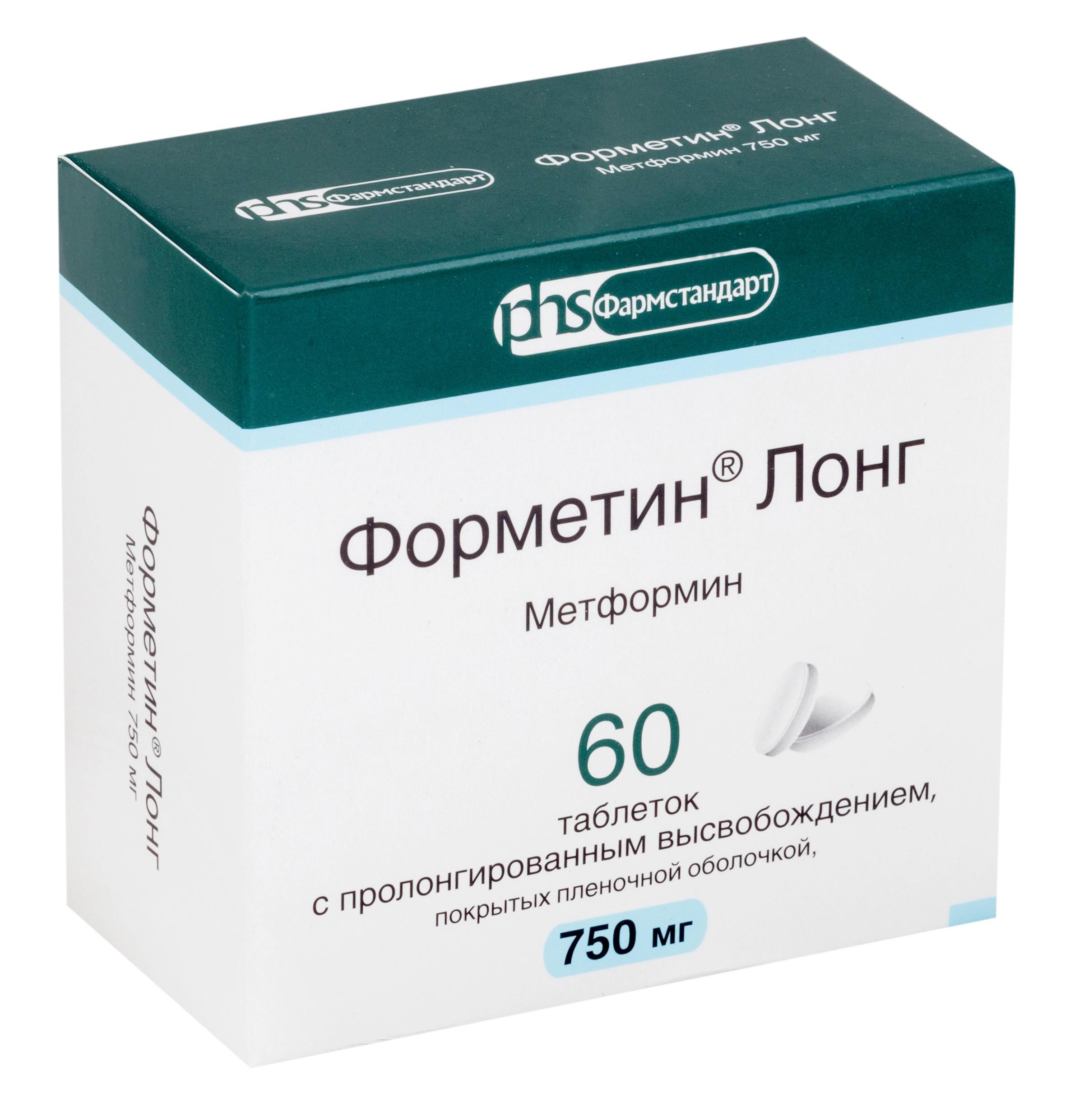 Форметин лонг таб. с пролонг. высвоб. п/о плен. 750мг №60