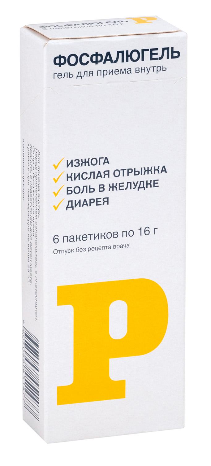 Фосфалюгель гель внутр. 20% 16г n6