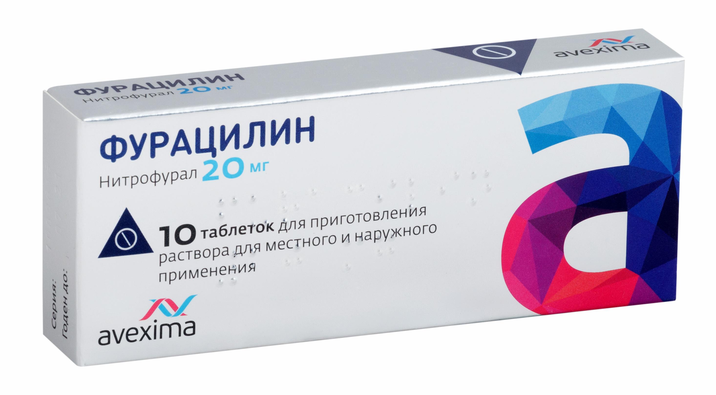 Фурацилин таб. 20мг n10