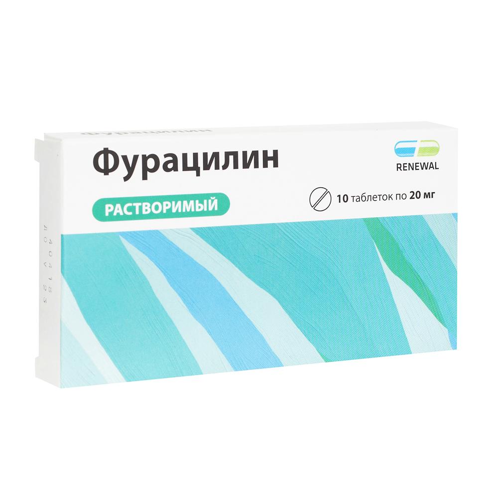 Фурацилин таблетки для приг. р-ра мест. и наруж. прим. 20мг №10 Обновление