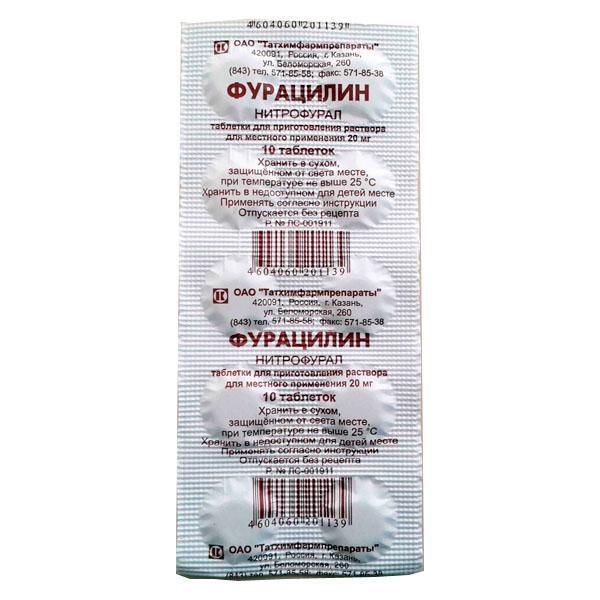 Фурацилин таблетки для приг раствора для местного применения 20мг 10 шт.