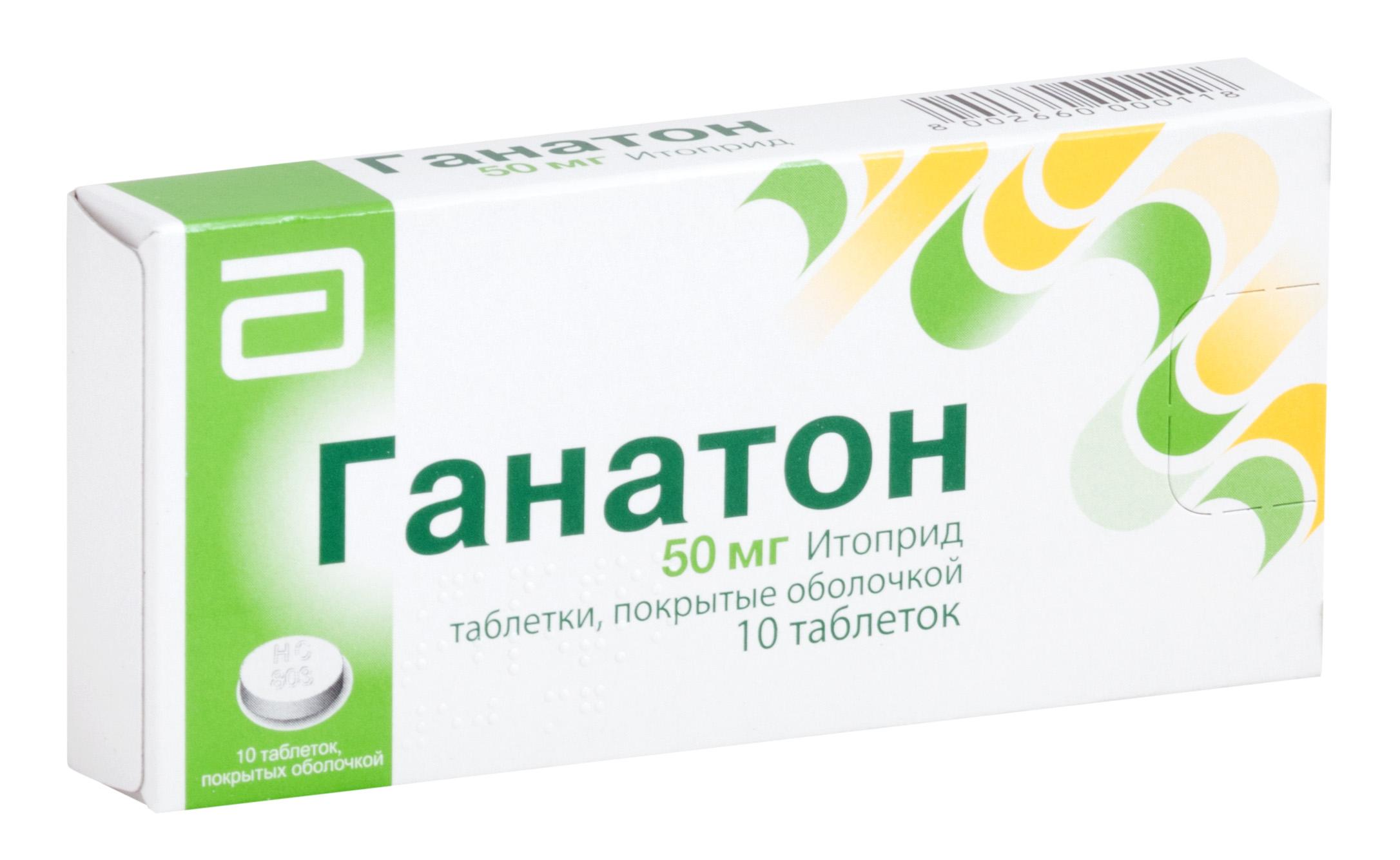 Ганатон таб. п.о 50мг n10