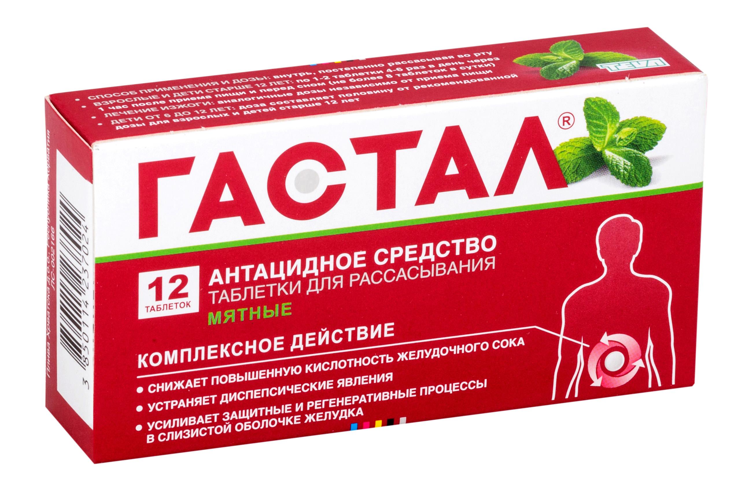 Гастал табл. д/рассас. мятные №12