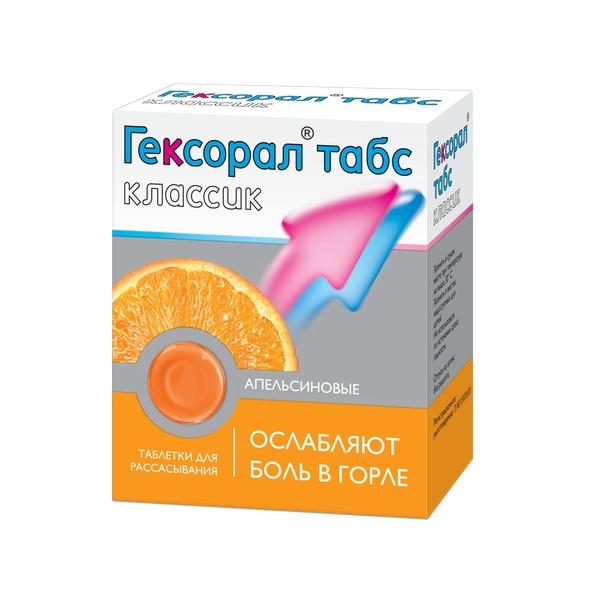 Гексорал табс классик таб. д/рассас апельсин n16