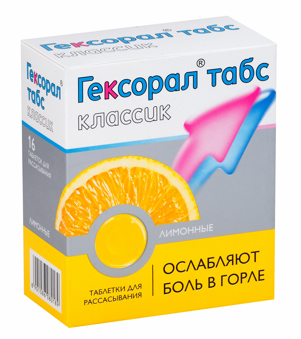 Гексорал табс классик таб. д/рассас лимон n16