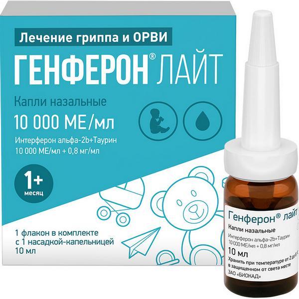 Генферон Лайт капли наз. 10000 МЕ/мл + 0,8 мг/мл (фл. 10 мл +насадка-кап.)