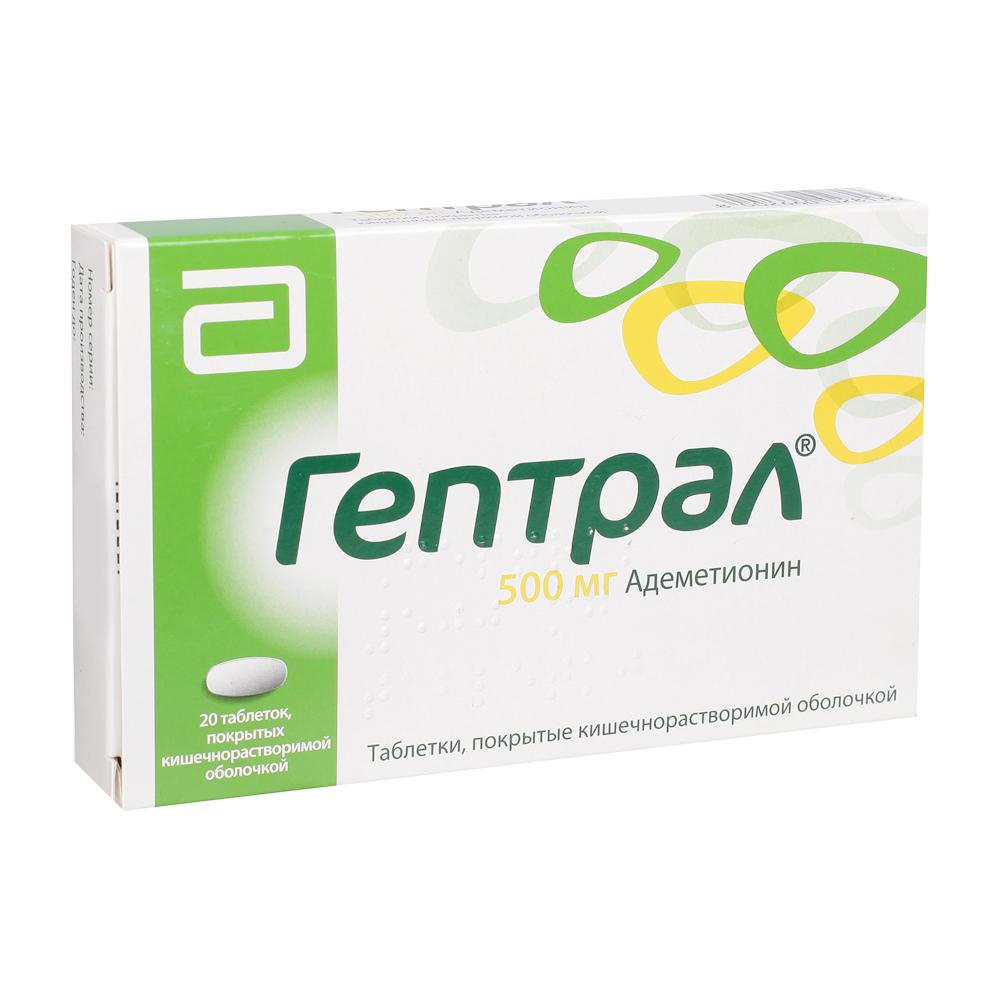 Гептрал таб. п/о кишечнораств. 500мг №20