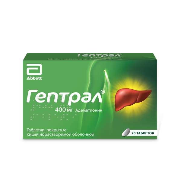 Гептрал таблетки кишечнораств. п.о 400мг 20 шт.