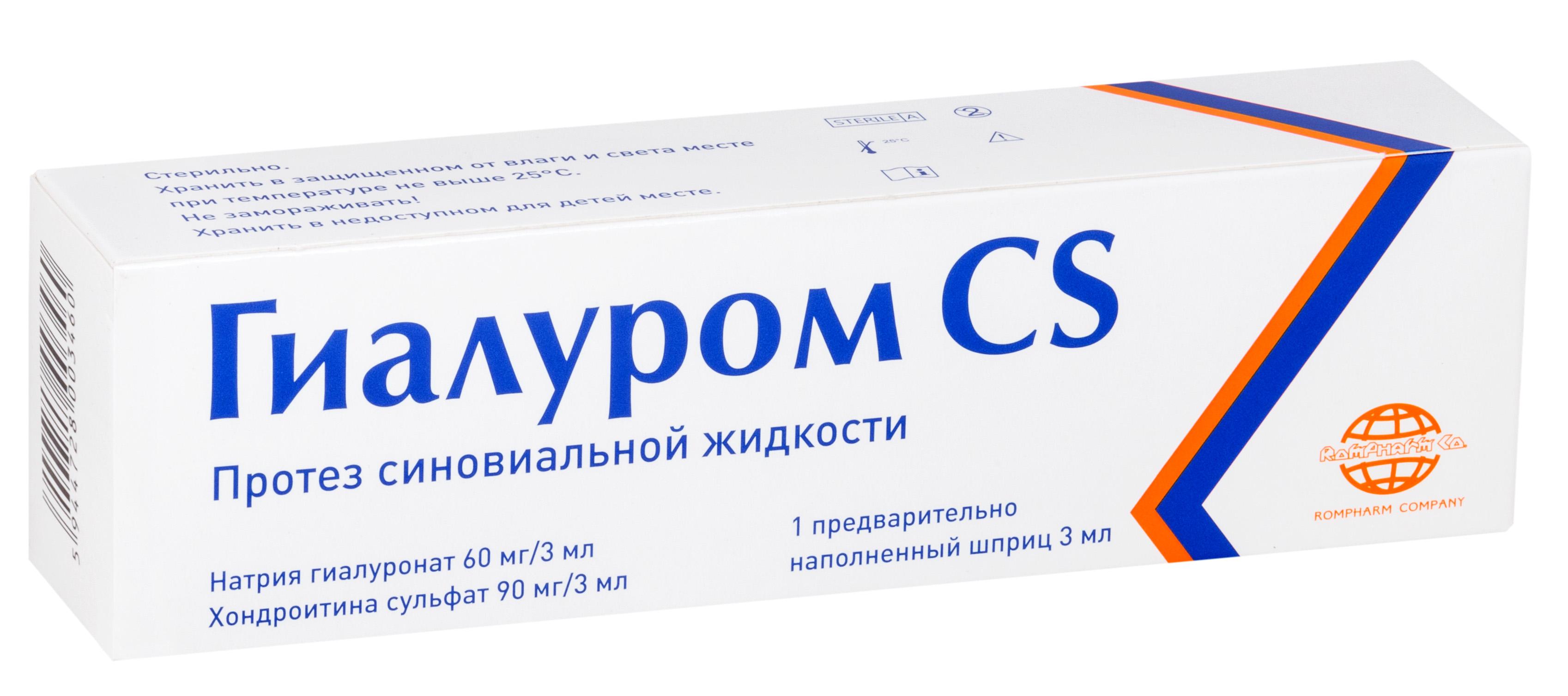 Гиалуром cs протез синов. жидкости (р-р гиалуроната натрия 60мг/3мл и р-р хондроитина сульфата 90мг/3 мл) шприц 3мл №1