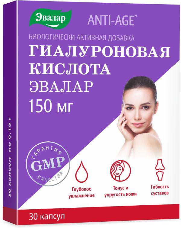 Гиалуроновая кислота капс. 0,19г n30